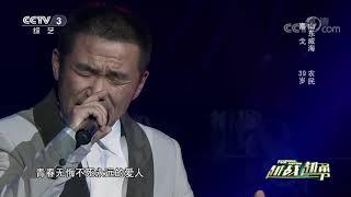 [越战越勇]成熟嗓音将歌中故事娓娓道来 一首《追梦人》证明自己不俗的演唱实力| CCTV综艺 - YouTube