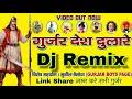 Gurjar Desh Dulare | गुर्जर देश दुलारे | New song |