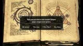 TES 5: Skyrim - Oghma Infinium (баг бесконечное использование книги)