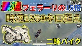 新大陸発見!?二輪バイクがフェラーリの15倍速かったww【荒野行動】#10 Knives Out thumbnail
