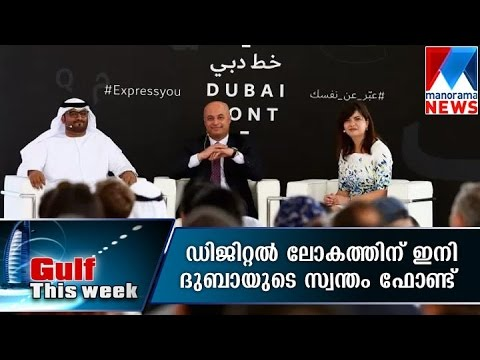 New font in the name of Dubai - Gulf This Week | Manorama News