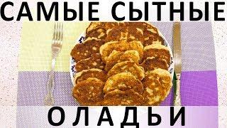 120. Самые сытные оладьи: такие мясные, что почти котлеты :)