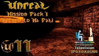 RETRO GAME - Unreal Mission Pack: Return to Na Pali Прохождение #11 (Foundry Tarydium Plant)