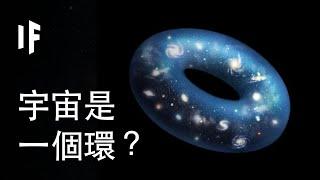 如果宇宙是環狀結構?| 大膽科學