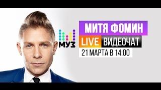 Видеочат со звездой на МУЗ ТВ  Митя Фомин