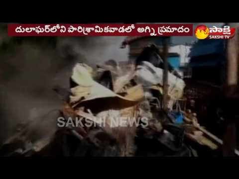 Massive Fire Accident in Factory || Bengal