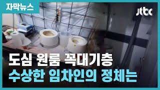 [자막뉴스] 도심 원룸 꼭대기층 수상한 임차인…주민들도 몰랐던 그의 정체는 / JTBC News