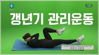 [성남시보건소] 갱년기 관리 운동
