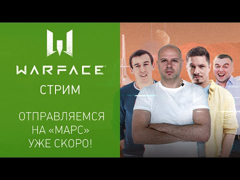 Warface: летим на