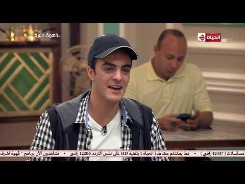 قهوة أشرف - أول ظهور لعبد الرحمن ابن الفنان سليمان عيد