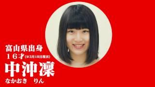 中沖凜(なかおきりん) 富山県出身 2001年3月14日生まれ 152...