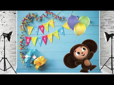 Чебурашка Поздравляет Ребёнка С Днём Рождения!!
