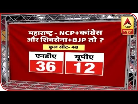 Shiv Sena & BJP Together Will Outshine Congress & NCP Alliance In Maharashtra By Far | ABP News