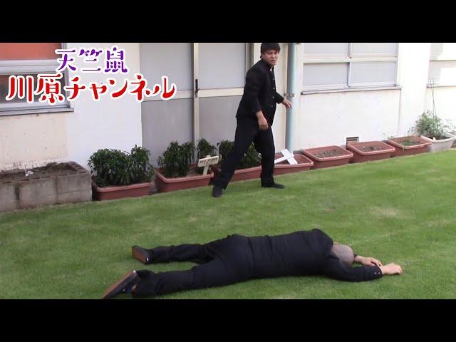 スタントマン【天竺鼠 川原 究極シリーズ】