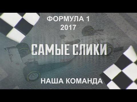 Формула 1 сезон 2017 презентация команды Самые слики