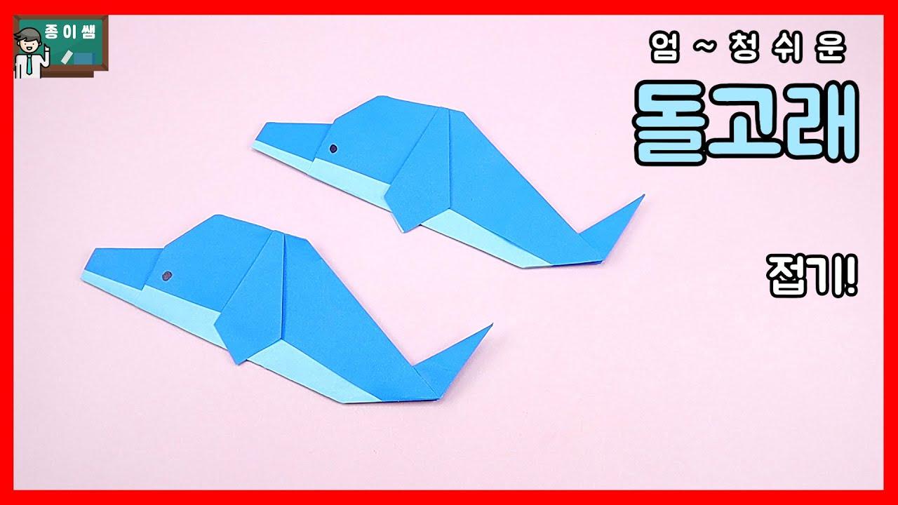 [종이접기] 귀여운 돌고래접기 !