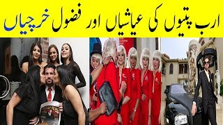 Top 5 Billionear LifeStyle urdu hindi