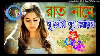 Rat Name Du Chokhe Ghum Jorai