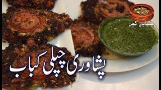 Peshawari Chapli Kabab پشاوری چپلی کباب, CHAPLI KABAB, PESHAWARI KABAB (Punjabi Kitchen)