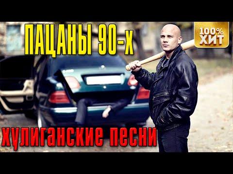 Хулиганские песни. Пацаны из 90-х [Сборник 2020] | Русский Шансон