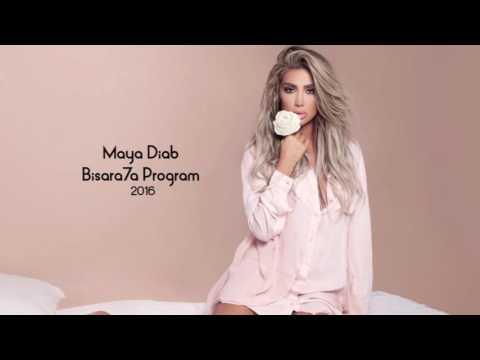 Maya Diab Bisara7a Program with Patricia Hachem - مايا دياب في برنامج بصراحة مع باتريسيا هاشم