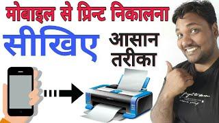 How to Print From Smartphone||मोबाइल से प्रिंट निकालना सीखिए||