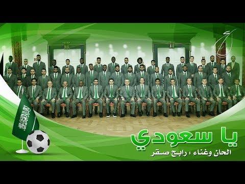 رابح صقر - أغنية المنتخب السعودي - ياسعودي (فيديو كليب)   2018