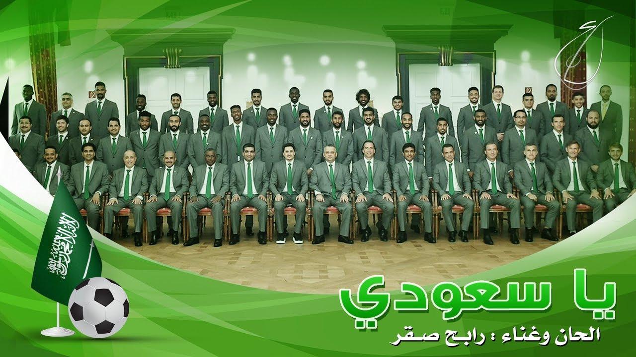 رابح صقر - أغنية المنتخب السعودي - ياسعودي (فيديو كليب) | 2018 #1