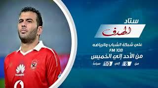 نادر شوقي: كأس العالم شرط عماد متعب للبقاء في الأهلي