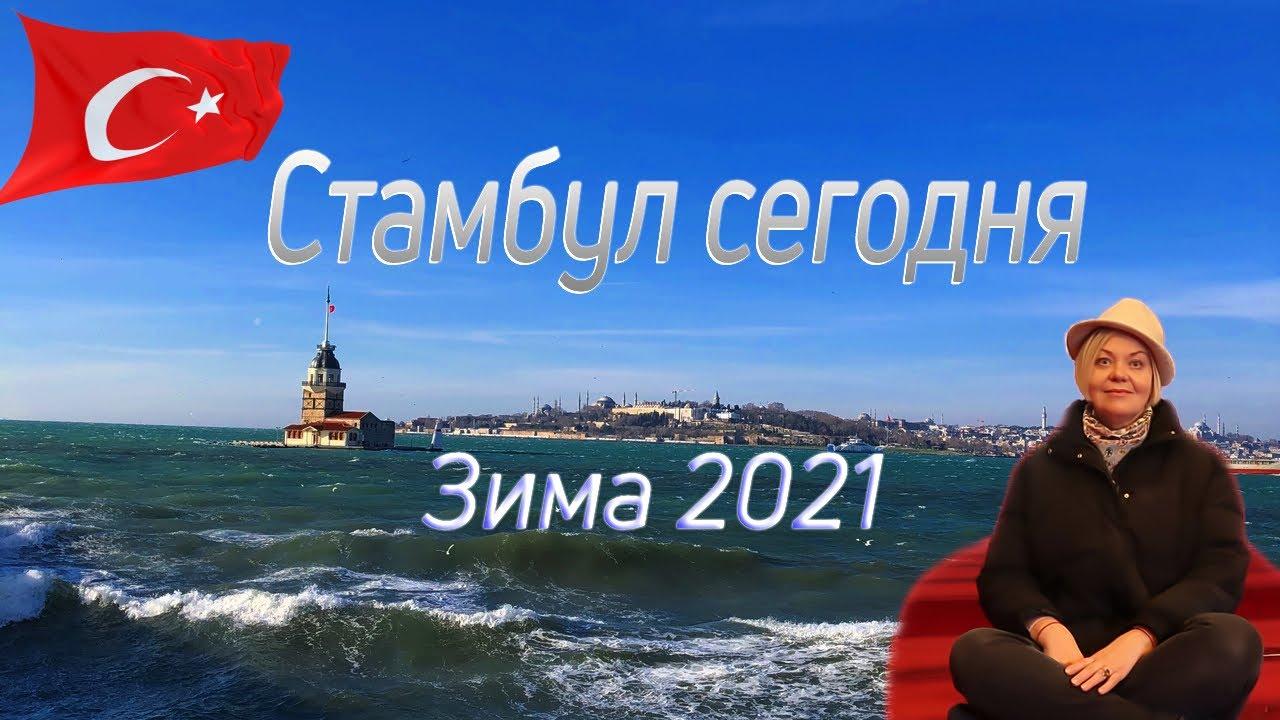 Стамбул сегодня. Зима 2021 в Стамбуле, новые правила проезда. Погода в Стамбуле.