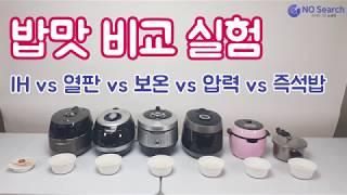 전기밥솥 종류별 밥맛 비교실험(IH vs 열판 vs 보…
