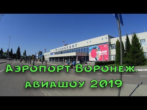 Аэропорт Воронеж. День открытых дверей 2019[Voronezh Airport. Open Day 2019]