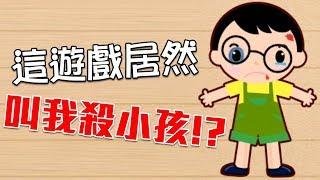 【最囧遊戲4】這遊戲居然叫我殺小朋友!? (61-120關)