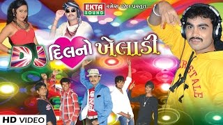 DJ Dil No Kheladi 2 | Jignesh Kaviraj | Gujarati