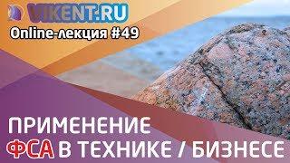 ПРИМЕНЕНИЕ ФСА В ТЕХНИКЕ / БИЗНЕСЕ online-лекция № 49