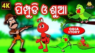 ପିମ୍ପୁଡି ଓ ଶୁଆ - The Ant and The Parrot in Odia | Odia Story | Fairy Tales in Odia | Koo Koo TV Odia