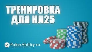 Покер обучение | Тренировка для нл25