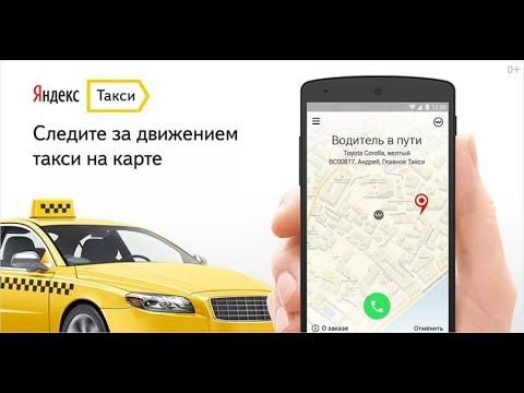 Как узнать сколько будет стоить поездка на такси