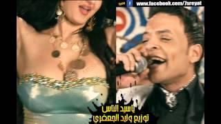 طارق الشيخ - ياسيد الناس | توزيع وليد الجعفري | شغل 2014