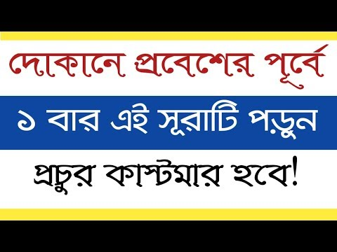 Wazifa for Business Success in bangla