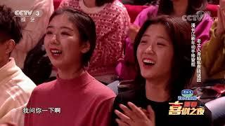 [2020新春喜剧之夜]《红包去哪了》 表演:潘长江 郭金杰 白鸽 黑妹| CCTV综艺