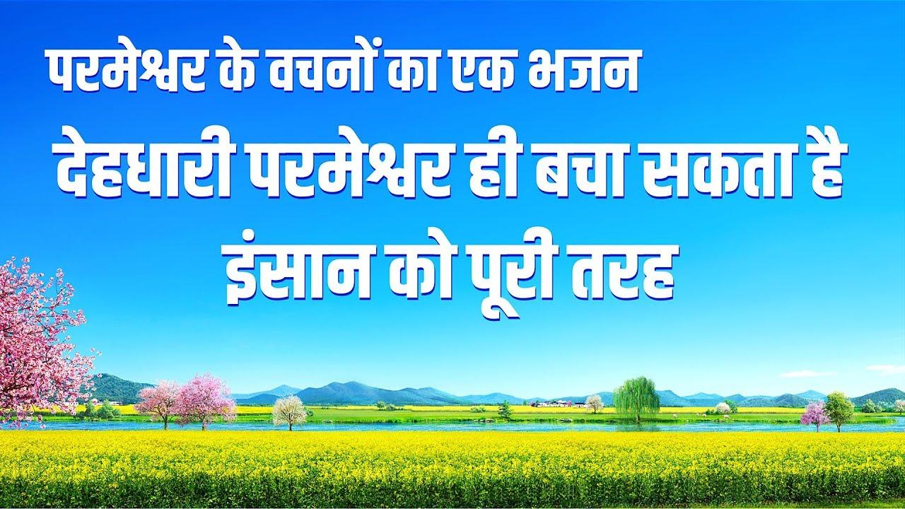 Hindi Christian Song With Lyrics | देहधारी परमेश्वर ही बचा सकता है इंसान को पूरी तरह