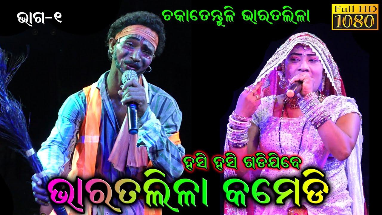 ଭାରତ ଲିଳା କମେଡି @SK JATRA  Bharat Lila Comedy Chakatentuli Bharat lila/Braja mohan adhikari Part - 1