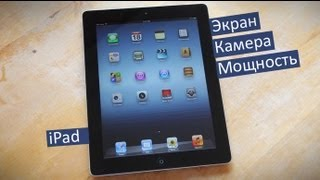 Обзор iPad 3 (The New iPad)