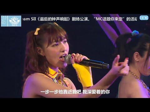 20160316 SNH48 宮澤佐江毕业公演  S队 对不起 我的宝贝 (陈观慧, 宮澤佐江, 徐子轩, 李宇琪)