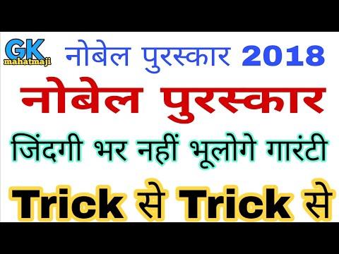 Gk Tricks | Nobel prize 2018 | नोबेल पुरस्कार विजेता 2018 | Nobel prize winner