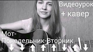 Видеоурок Мот - Понедельник-Вторник ( Разбор на гитаре + КАВЕР )