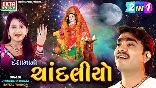 Dashamaano Chandaliyo 2 In 1 || Jignesh Kaviraj || Shital Thakor || Full HD || Ekta Sound