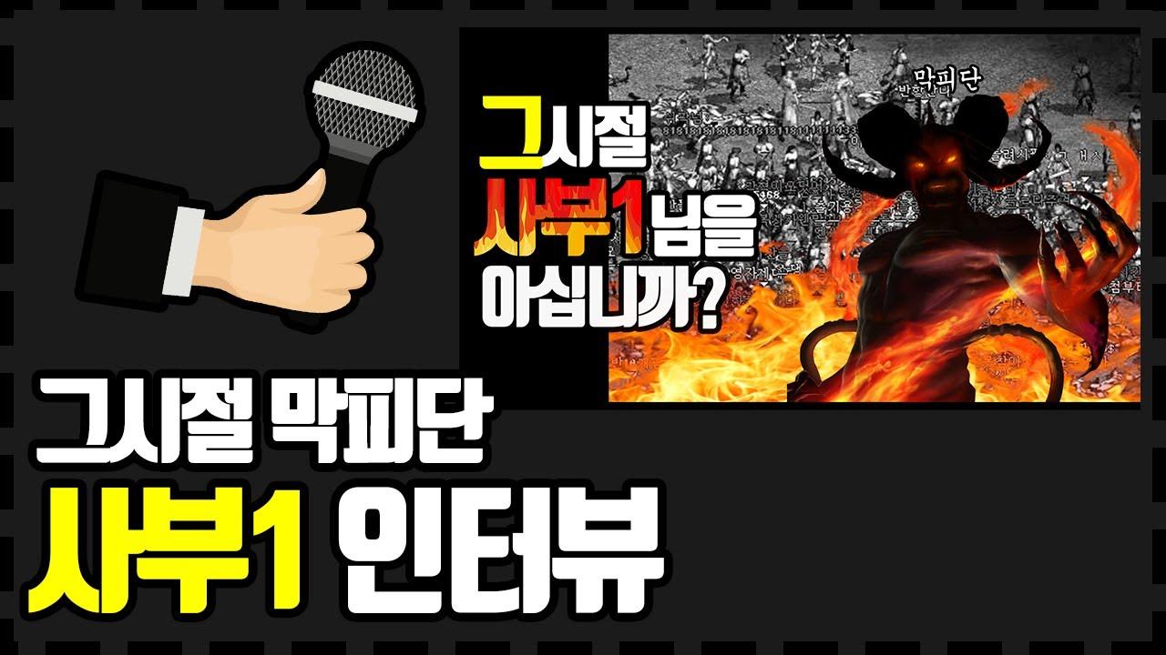 리니지 초창기 데포로쥬 막피 악질유저 『사부1』 인터뷰