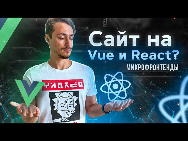 Написал приложение на React и Vue! Что такое микрофронтенды